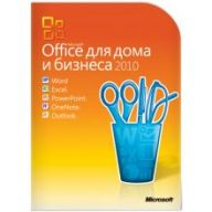 Программное обеспечение Microsoft Office 2010 Home and Business (x32/x64) BOX